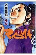 幕末狂想曲RYOMA 2の本