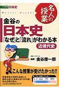 金谷の日本史 「なぜ」と「流れ」がわかる本 近現代史の本