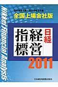 日経経営指標 全国上場会社版 2011の本