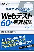 Webテスト60秒超速解法 2〔2012年度版〕の本