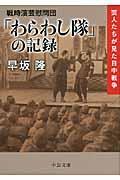 戦時演芸慰問団「わらわし隊」の記録の本