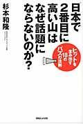 「日本で2番目に高い山」はなぜ話題にならないのか?の本