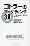 コトラーのマーケティング3.0の本
