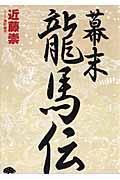 幕末龍馬伝の本