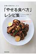 京都の名医がおしえる「やせる食べ方」レシピ集の本