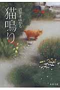 猫鳴りの本