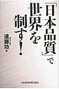 「日本品質」で世界を制す!の本