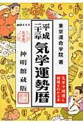 気学運勢暦 平成23年の本