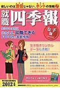 就職四季報 女子版 2012年版の本