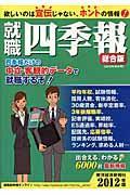 就職四季報 2012年版の本