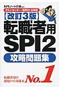 改訂3版 転職者用SPI2攻略問題集の本