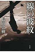 線の波紋の本