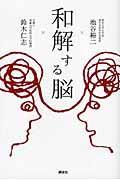 和解する脳の本