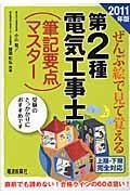 ぜんぶ絵で見て覚える第2種電気工事士(筆記要点マスター) 2011年版の本