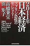 2011年日本経済ソブリン恐慌の年になる!の本
