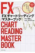 FXチャートリーディングマスターブックの本