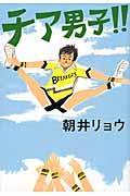 チア男子!!の本