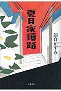 夏目家順路の本