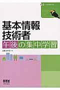 基本情報技術者午後の集中学習の本
