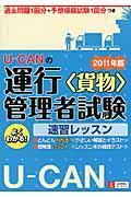 UーCANの運行管理者試験〈貨物〉速習レッスン 2011年版の本