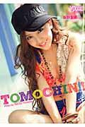 TOMOCHIN!!の本