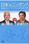 日本はニッポン!の本