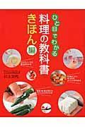 ひと目でわかる料理の教科書きほん編の本