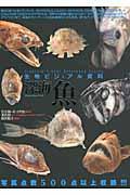 深海魚の本
