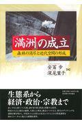 「満洲」の成立の本