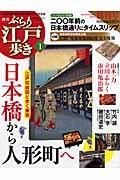 週刊ぶらり江戸歩き 1の本