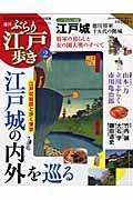 週刊ぶらり江戸歩き 2の本