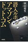 潜入ルポ アマゾン・ドット・コムの本