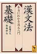 漢文法基礎の本