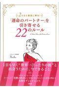 「運命のパートナー」を引き寄せる22のルールの本