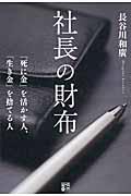 社長の財布の本