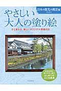 やさしい大人の塗り絵 日本の旅先の風景編 日本の旅先の風景編の本
