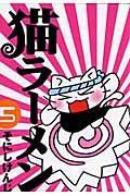猫ラーメン 5の本
