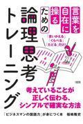 「ビジネスマンの国語力」が身につく本の本