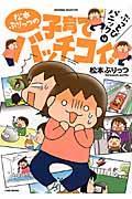 松本ぷりっつの子育てバッチコイ! ぶっとびパニック編の本