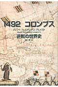 1492コロンブスの本