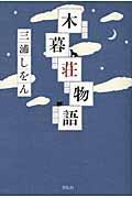 木暮荘物語の本