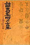 諸葛孔明の言玉 2011年版の本