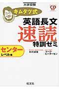 キムタツ式英語長文速読特訓ゼミ センターレベル編の本