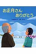 お正月さんありがとうの本