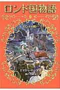 ロンド国物語 9の本