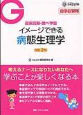 改訂2版 イメージできる病態生理学の本