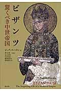 ビザンツ驚くべき中世帝国の本