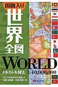 国旗入り世界全図の本