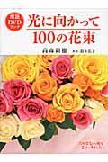 光に向かって100の花束の本