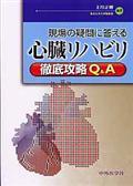 現場の疑問に答える心臓リハビリ徹底攻略Q&Aの本